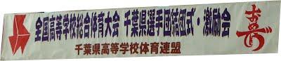千葉県高体連団結式旗