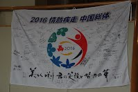 2016中国総体応援旗